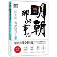 【二手书旧书9成新】明朝那些事儿:第2部(图文精印版)当年明月北京联合出版公司9787550202467