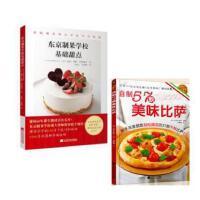 东京制果学校基础甜点+(自制57款美味比萨) 草莓鲜奶油蛋糕水果蛋糕卷提拉米苏蒙布朗奶酪蛋糕玛德琳费南雪焦糖布丁制作步