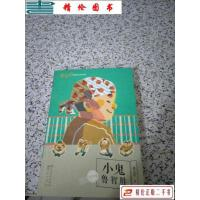 【二手9成新】小鬼鲁智胜 /秦文君 天天出版社有限责任公司