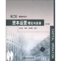 【二手书9成新】 B&E管理学系列:资本运营理论与实务(第2版) 车正红,李华,冯英娟 清华大学出版社 9787302