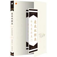 遗我双鲤鱼――书札里的吴门 北京大学出版社