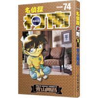 名侦探柯南 74 (日)青山刚昌 著 高波 译