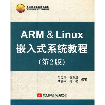 ARM & Linux 嵌入式系统教程(第2版)