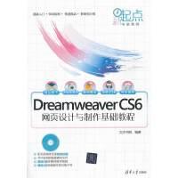 Dreamweaver CS6网页设计与制作基础教程(配光盘)(新起点电脑教程)
