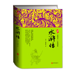 水浒传(精装珍藏足本,无障碍读本,注音解词释疑)(北京文化创意园区鼎力打造,给孩子权威的水浒传,是一本既适合阅读又适合