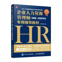 企业人力资源管理师 四级 资格考试专用辅导教材