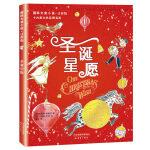 国际大奖小说・注音版――圣诞星愿