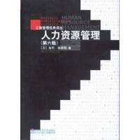 【二手旧书8成新】人力资源管理(第6版 [美] 加里・德斯勒 9787300025209