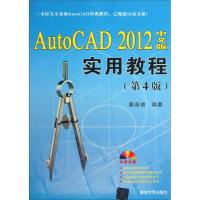 【二手旧书8成新】AutoCAD 2012中文版实用教程(第4版(附 蔡希林 9787302322054
