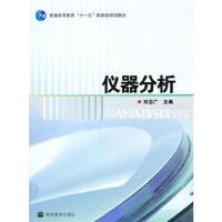 【二手旧书8成新】仪器分析 刘志广 9787040217407