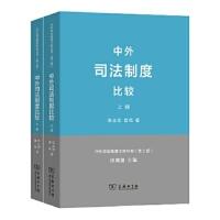 中外司法比较-(上.下册) 陈业宏 唐鸣 9787100116800
