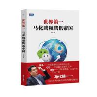世界:马化腾和帝国 彭征 9787550142978