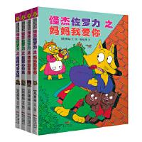 正版怪杰佐罗力第二辑精装4册5-8-10岁带注音儿童绘本书籍绘本3-6-8岁幼儿园小学生桥梁书一年级课外阅读经典带拼音童