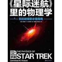 星际迷航物理学