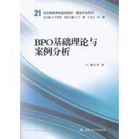 BPO基础理论与案例分析(21世纪高职高专规划教材・服务外包系列)