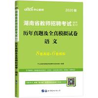 湖南教师招聘考试用书 中公2020湖南省教师招聘考试辅导教材历年真题及全真模拟试卷语文