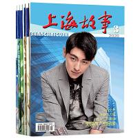 包邮 上海故事2020年1-6月半年共6本打包 休闲阅读书籍传统民间通俗文学期刊 期刊杂志