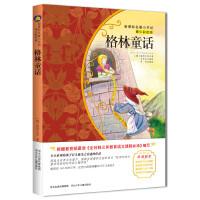 快乐读书吧指定阅读书目三年级上册必读 格林童话(小学生新课标名著青少彩绘版)