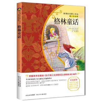 """快乐读书吧指定阅读书目三年级上册必读 格林童话(小学生新课标名著青少彩绘版) 与《安徒生童话》《一千零一夜》并称为""""世界三大儿童文学经典"""",德语版列入世界文化遗产,中国童话大师郑渊洁推荐的童话典范。"""