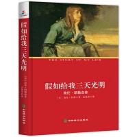 中小学生必读丛书:假如给我三天光明 海伦凯勒自传 经典插图全译本