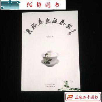【二手旧书9成新】吴裕泰新注茶经 一版一印 /毛克起 著 北京日报