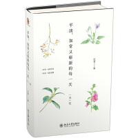 平淡、如常又崭新的每一天 北京大学出版社