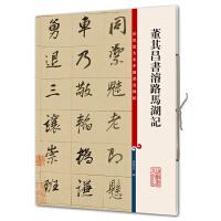董其昌书�F路马湖记(彩色放大本中国著名碑帖・第八集)
