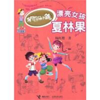 【旧书二手书8新正版】 淘气包马小跳系列升级版:漂亮女孩夏林果  杨红樱