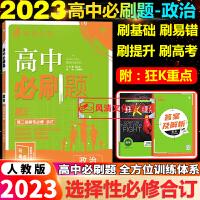 高中必刷题政治必修4人教版RJ2021版
