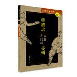 张耀忠专辑:太极玄门剑