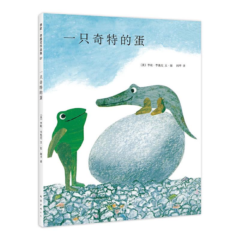 一只奇特的蛋四届凯迪克奖得主、绘本大师李欧·李奥尼代表作。一只青蛙与一只鳄鱼的温馨故事,让孩子理解友谊的不朽杰作。——爱心树童书出品