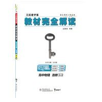 小熊图书2020版王后雄学案教材完全解读高中物理选修3-5 王后雄高中物理通用