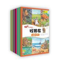 XY怦怦跳科学图画书(第一、二合辑,全20册)