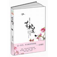 【二手书9成新】 世有桃花 安意如 万卷出版公司 9787547011478