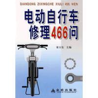 电动自行车修理466问,崔万安,金盾出版社