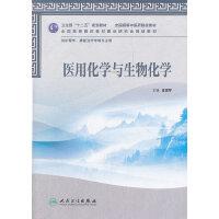 医用化学与生物化学(本科中医药类/护理学/配光盘)