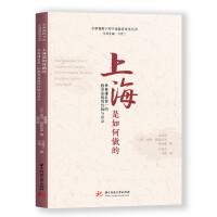 上海是如何做的:世界排名第一的教育系统的经验与启示