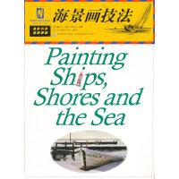 海景画技法――水彩画技法