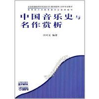【二手旧书8成新】中国音乐史与名作赏析 田可文 9787103033043