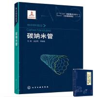 *畅销书籍* 纳米材料前沿 碳纳米管 碳纳米管制备技术方法 碳纳米管电学性质力学性质场发射特性电化学特性具体应用 纳米