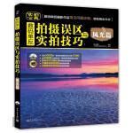 数码单反拍摄误区与实拍技巧:风光篇(全彩)(含CD光盘1张)