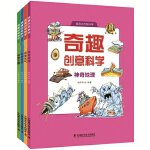 奇趣创意科学系列(全4册)