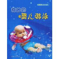 奇妙的婴儿游泳