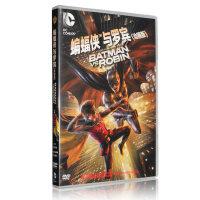 正版电影DVD光盘 蝙蝠侠与罗宾 儿童动画电影