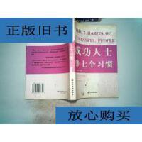 【二手7成新】成功人士的七个习惯... /王志刚 编 中国华侨出版社