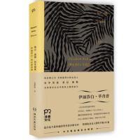 【二手旧书8成新】唯有孤独恒常如新 (美)毕肖普,包慧怡 9787540470265