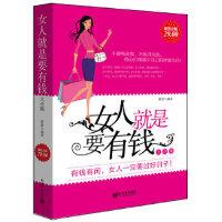 【二手书9成新】 超值金版-女人就是要有钱大全集 新世界出版社 9787510419539