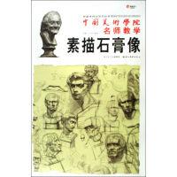 中国美术学院名师教学素描石膏像