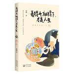 看得开,放得下,才是人生(舌尖上的中国总顾问蔡澜的乐活人生,顺其自然而想,随遇而安而活,知足常乐而过,有华人的地方,就有蔡澜的文字。)