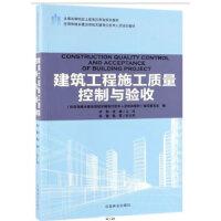 建筑工程施工质量控制与验收(住房和城乡建设领域关键岗位技术人员培训教材全国高等院校土建类应用型规划教材)